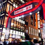 歌舞伎町で裏カジノ、地下カジノ、闇カジノ、インカジ。