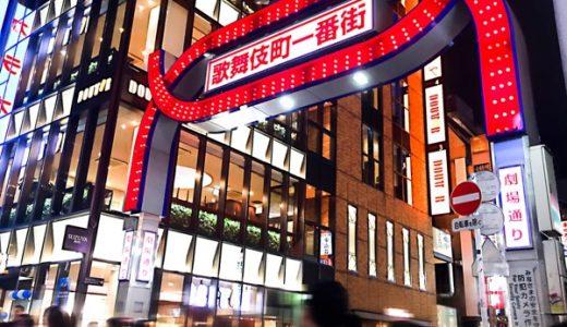 新宿歌舞伎町の裏カジノ・闇カジノ・地下カジノ・インカジ場所マップ!おすすめは?