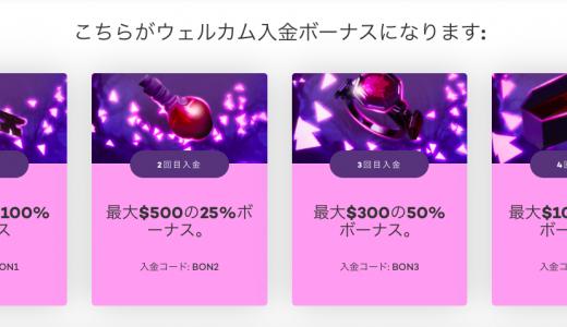 21.comカジノってどうなの!?口コミから徹底解説!